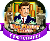 Гифтспины в                  The Money Game