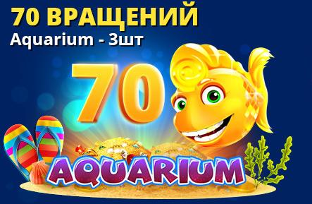 70 вращений в Aquarium