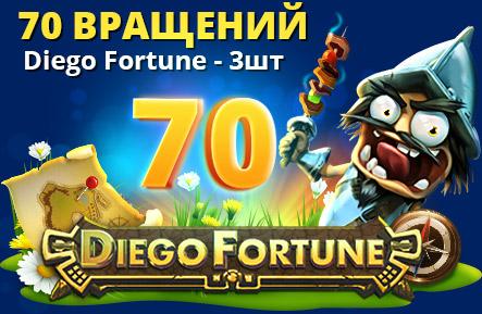 70 вращений в Diego Fortune