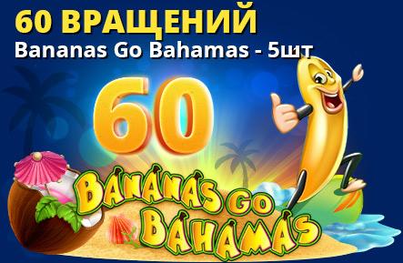 60 вращений в Bananas go Bahamas