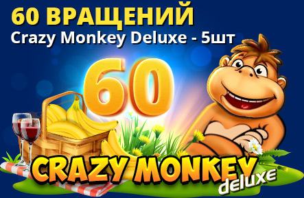 60 вращений в Crazy Monkey Deluxe