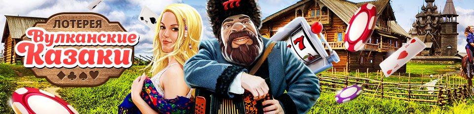 Лотерея «Вулканские казаки» на Русском Вулкане