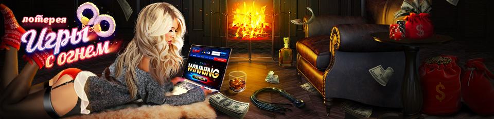 Лотерея «Игры с огнём» на Русском Вулкане