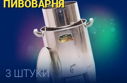 Домашняя пивоварня BAVARIA 30 L