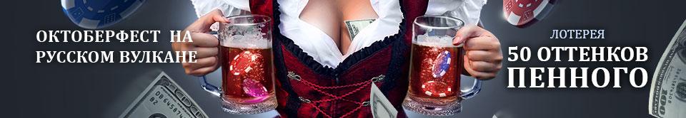 Пивная лотерея «50 оттенков пенного» на Вулкане