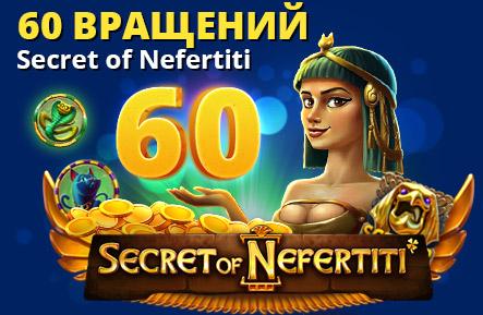 60 вращений в Secret of Nefertiti