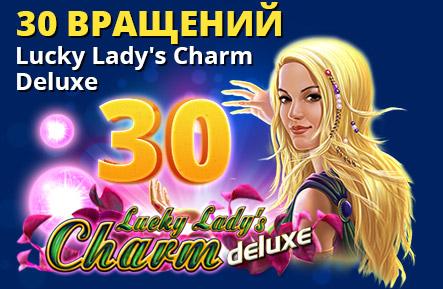 30 вращений в Lucky Lady's Charm Deluxe