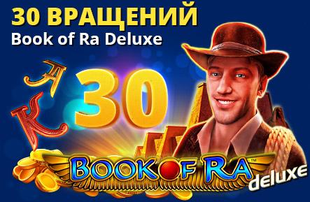 30 вращений в Book of Ra Deluxe
