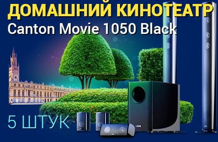 Домашний кинотеатр Canton Movie Black