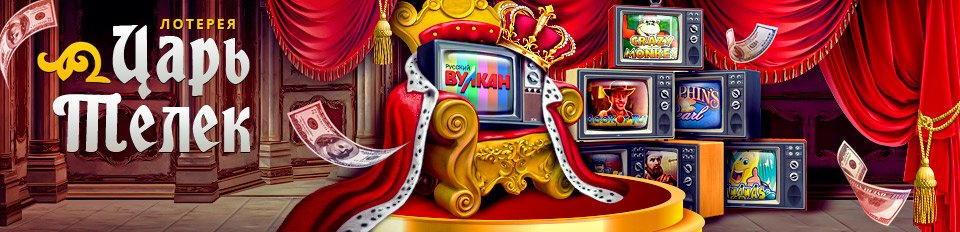 Лотерея «Царь-телек» в казино Русский Вулкан
