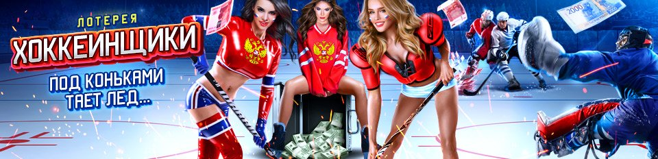 Лотерея «Хоккеинщики» в казино Русский Вулкан