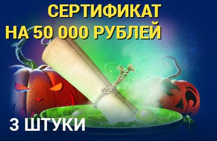 Сертификат в магазин электроники (50 000 руб.)