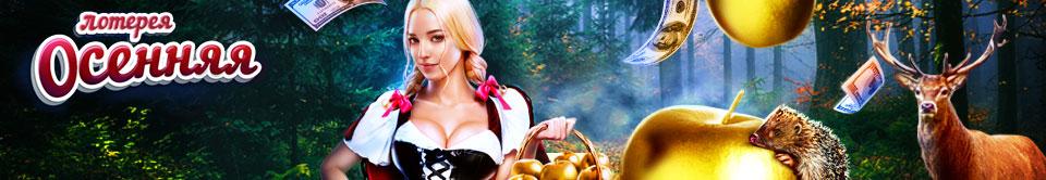Лотерея «Осенняя» на Русском Вулкане