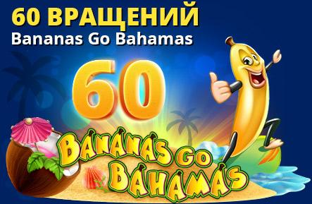 60 вращений в Bananagobahamas