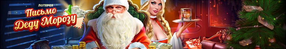 Лотерея «Письмо Деду Морозу» на Русском Вулкане