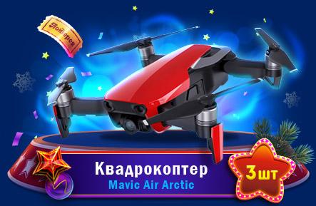 Квадрокоптер Mavic Air Arctic