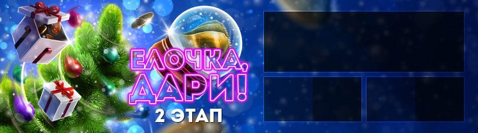 Лотерея «Елочка, дари!» (2 этапа)
