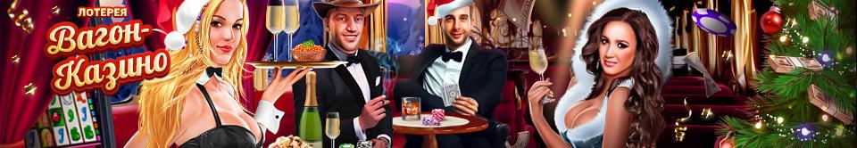 Лотерея «Вагон-казино» на Русском Вулкане