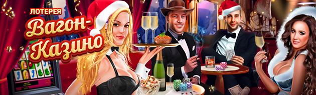 Вагон-казино