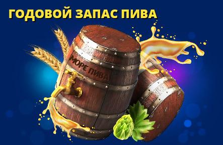 Годовой запас пива