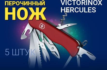 Швейцарский нож Victorinox