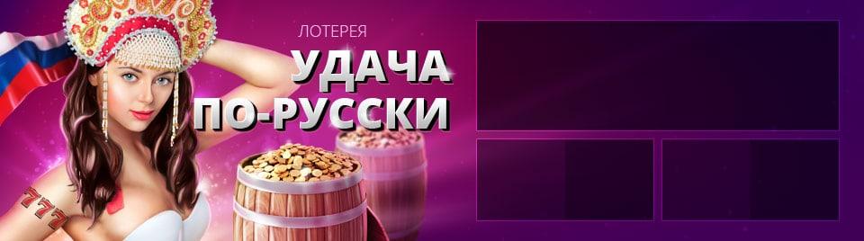 """Лотерея """"Удача по-русски"""" в День России"""