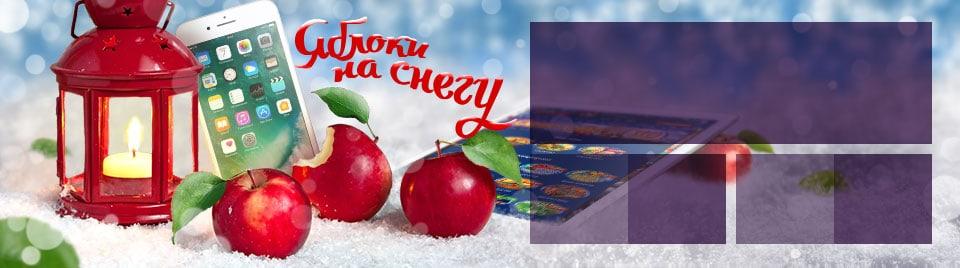 Лотерея «Яблоки на снегу»