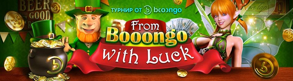 Спец-турнир From Booongo with Luck