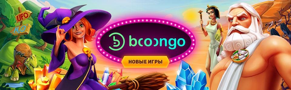 Booongo: новые игры