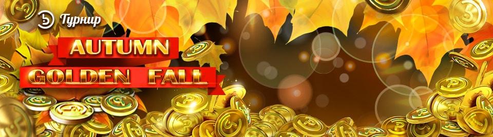 Спец-турнир Autumn Golden Fall на Русском Вулкане
