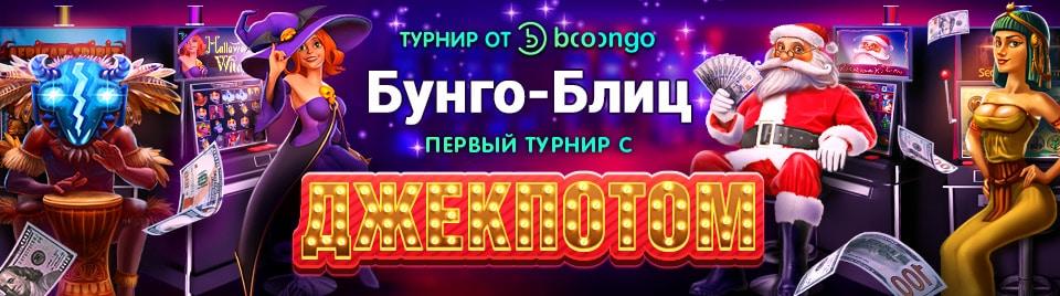 Спец-турнир «Booongo-Блиц» на Русском Вулкан