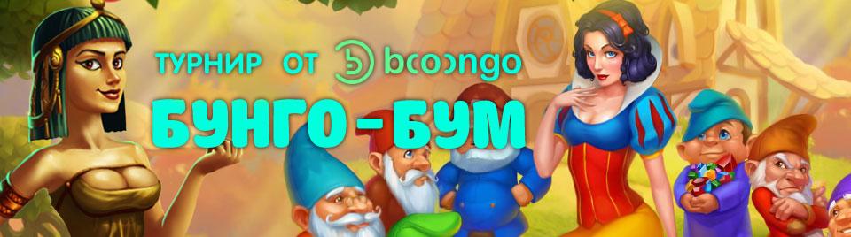 Специальный турнир от Booongo на Русском Вулкане