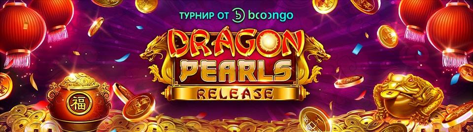 Спец-турнир Dragon Pearls от Booongo на Вулкане