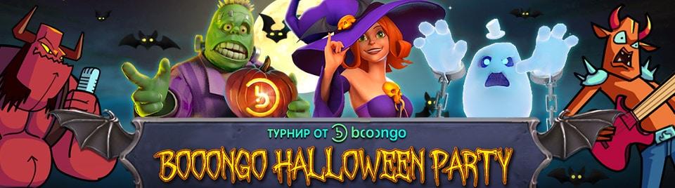 Спец-турнир от Booongo «Вечеринка на Хеллоуин»'