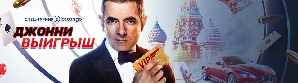 Спец-турнир «Джонни Выигрыш» на Русском Вулкане