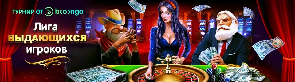 Спец-турнир «Лига выдающихся игроков» на Русском Вулкане