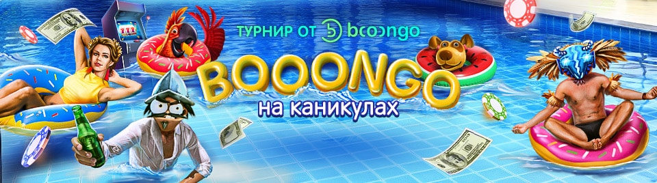 Спец-турнир «Booongo-каникулы» на Русском Вулкане