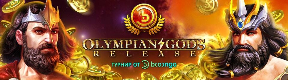 Спец-турнир Olympian Gods Release на Вулкане