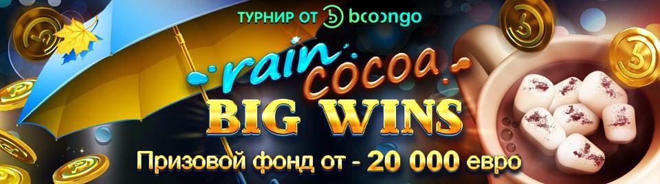 Спец-турнир Rain, Cocoa, Big Wins на Вулкане