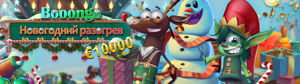 Сетевой спец-турнир от Booongo «Новогодний Разогрев»