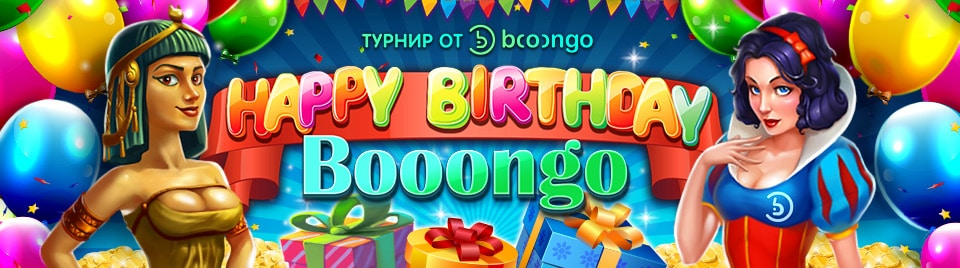 Спец-турнир Booongo Win Party на Вулкане