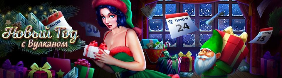 Бонус-календарь на Русском Вулкане: декабрь '18