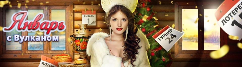 Бонус-календарь на Русском Вулкане: январь '19