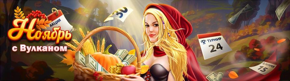 Бонус-календарь на Русском Вулкане: ноябрь `18