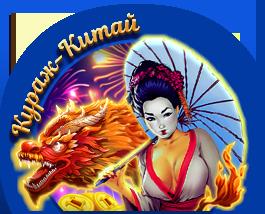 Кураж-Китай