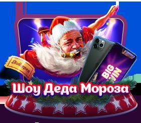 Шоу Деда Мороза