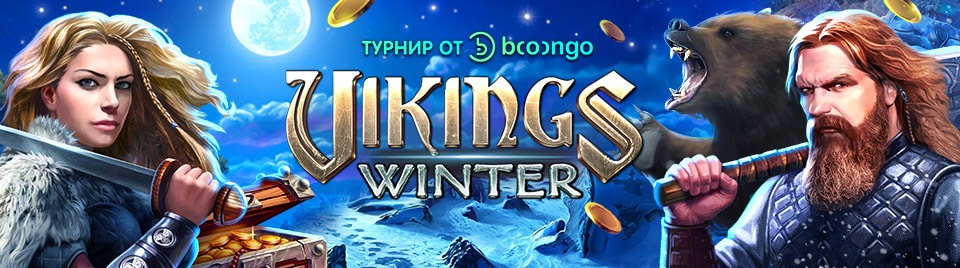 Спец-турнир Vikings Winter на Русском Вулкане