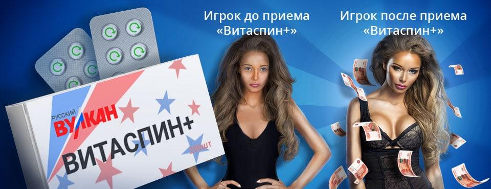 Акция «Витаспин»
