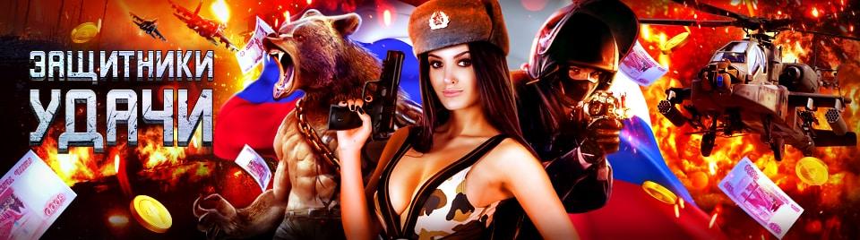 Акция «Защитники удачи» в казино Русский Вулкан