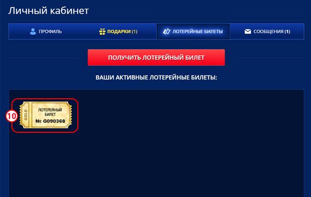 лотереи на русском вулкане